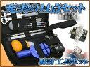 時計修理工具セット 専用ケース付き[電池交換 腕時計 バンド ベルト調整 バンド調整 内容 時計 工具 ] 送料無料 A32