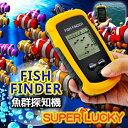 【ポイント10倍】魚群探知機 音波式 フィッシュファインダー...