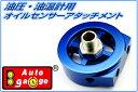 オートゲージ オイルセンサーアタッチメント3 4UNF×16 オートゲージ 油圧計 油温計 【オイルブロック オイルセンサー 油圧 油温 取付】 AutoGauge 送料無料 9ATP340