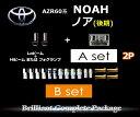 【A2p-HEAD&FOG+B-OUTER】AZR60ノア(MC) 送料無料 A2pB_025 10P03Dec16