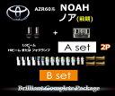 【A2p-HEAD&FOG+B-OUTER】AZR60ノア 送料無料 A2pB_023