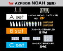 【A2p-HEAD&FOG+B-OUTER+C-ROOM】AZR60ノア(MC) 送料無料 A2pBC_025