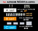 【A2p-HEAD&FOG+B-OUTER+C-ROOM】AZR60ノア(S AERO) 送料無料 A2pBC_024