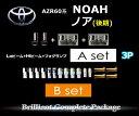 【A3p-HEAD&FOG+B-OUTER】AZR60ノア(MC) 送料無料 pac_176