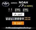 【A3p-HEAD&FOG+B-OUTER】AZR60ノア(S AERO) 送料無料 pac_172