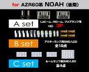 【A3p-HEAD&FOG+B-OUTER+C-ROOM】AZR60ノア(MC) 送料無料 pac_179