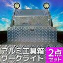 軽トラ荷台ボックス + 軽トラ荷台灯 送料無料 A35BA51BSET2