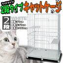 【ポイント10倍】ペットケージ キャットケージ 2段タ