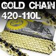 420-110L ゴールドチェーン ハードメタルチェーン 【消音タイプ】 送料無料 A59AB 10P03Dec16