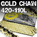 420-110L ゴールドチェーン ハードメタルチェーン 【消音タイプ】 送料無料 A59AB