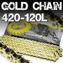 420-120L ゴールドチェーン ハードメタルチェーン【 消音タイプ】 送料無料 A59AC