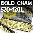520-120L ゴールドチェーン ハードメタルチェーン 【バイクチェーン 消音タイプ】 送料無料 A59BC 10P03Dec16