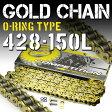 428-150 O-ring ゴールドチェーン 【バイクチェーン 消音タイプ】 送料無料 A59GOAE 10P03Dec16