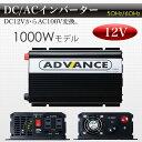 12V定格 1000W 瞬間2000W 50 60Hz切替 高出力 DC AC インバーター DCからAC100Vへ変換 防災グッズ キャンピングカー 発電機 C03A 送料無料 C03A