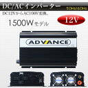 12V定格 1500W 瞬間3000W 50 60Hz切替 高出力 DC AC インバーター DCからAC100Vへ変換 防災グッズ キャンピングカー 発電機 C04A 送料無料 C04A