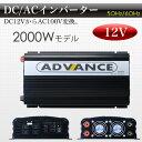 12V��� 2000W �ִ�4000W 50 60Hz���� ����� DC AC ����С����� DC����AC100V���Ѵ� �ɺҥ��å� �����ԥ��� ȯ�ŵ� C05A ����̵�� ...