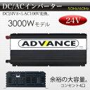 インバーター 24V 100V 修正波 DC ACインバーター 非常用電源 緊急 アウトドア 防災グッズ 防災用品 0824楽天カード分割