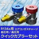 【ポイント10倍】R134a用 低圧用 高圧用クイックカプラーセット バルブタイプ[ガスチャージ エアコンガスチャージ マニホールドゲージ つまみ式 交換 補充 部品 変換 空調工具] 送料無料 AT008C