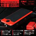 ジャンプスターター モバイルバッテリー 12V 車用 バッテリー上がり バッテリーレスキュー エンジンスターター 12000mAh 非常用電源 充電器 USB 車載 緊急用 災害用 スマホ iPhone iPad LEDライト付き 送料無料 DREC 10P03Dec16