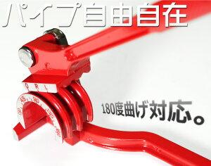 パイプ加工用チューブベンダーパイプベンダー6mm/8mm/10mm