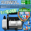エアコンガスチャージ&真空ポンプ R134a R12 R22 R502 対応冷媒 カーエアコン ルームエアコン [空調 充填 補充 工具 エアコン クーラー A...