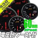 オートゲージ 電圧計 ブースト計 2点セット 2連メーター B 60mm 60Φ 430 スモークレンズ 送料無料 430BO60 430VO60