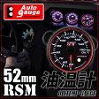 オートゲージ 油温計 RSM 52Φ エンジェルリング ホワイトLED ワーニング機能付 送料無料 52RMOTB