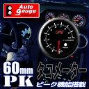 【クーポン配布】【送料無料】【即納】 オートゲージ タコメーター ピーク機能付 PK 60mm S660/スイフトスポーツ/ロードスター/86/CR-Z/アルトワークス/WRX STI/GT-R/MINI