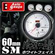 オートゲージ バキューム計 SM 60Φ ホワイトフェイス ブルーLED ワーニング機能付 送料無料 60SMVAW
