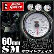 オートゲージ 水温計 SM 60Φ ホワイトフェイス ブルーLED ワーニング機能付 送料無料 60SMWTW 10P28Sep16