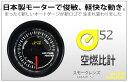 オートゲージ 空燃比計 52Φ 追加メーター 日本製 モーター スモークレンズ ホワイトLED [メーター led autogauge 52mm ドレスアップ 車 改造] 送料無料 348AFR52