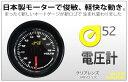 オートゲージ 電圧計 52Φ 追加メーター 日本製 モーター クリアレンズ ホワイトLED [メーター led autogauge 52mm ドレスアップ 車 改造] 送料無料 348VO52C