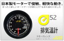 【クーポン配布中】 【送料無料】【即納】 オートゲージ 排気温度計 52mm S660/スイフトスポーツ/ロードスター/BRZ/86/CR-Z/アルトワークス/WRX STI/GT-R/MINI