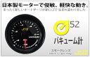 【ポイント10倍】 オートゲージ バキューム計 52Φ 追加メーター 日本製 モーター スモークレンズ ホワイトLED [メーター led autogauge 52mm ドレスアップ 車 改造] 送料無料 348VA52