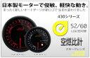 【ポイント10倍】オートゲージ 空燃比計 52Φ 追加メーター 日本製 モーター スモークレンズ ホワイト/アンバーLED [メーター led autogauge 52mm ドレスアップ 車 改造] 送料無料 430AFR52