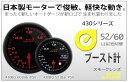 オートゲージ ブースト計 52Φ 追加メーター 日本製 モーター スモークレンズ ホワイト/アンバーLED [メーター led autogauge 52mm ドレスアップ 車 改造] 送料無料 430BO52