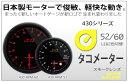 オートゲージ タコメーター 60Φ 追加メーター 日本製 モーター スモークレンズ ホワイト/アンバーLED [メーター led autogauge 60mm ドレスアップ 車 改造] 送料無料 430RPM60