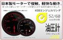 オートゲージ 油圧計 52Φ 追加メーター 日本製 モーター エンジェルリング スモークレンズ ホワイト/アンバーLED [メーター led autogauge 52mm ドレスアップ 車 改造] 送料無料 458OP52