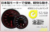 油温計 52Φ 458OT-52 日本製ステッピングモーター採用 52mm オートゲージ スモークレンズ?エンジェルリング ホワイト/アンバーLED