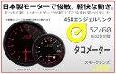オートゲージ タコメーター 52Φ 追加メーター 日本製 モーター エンジェルリング スモークレンズ ホワイト/アンバーLED [メーター led autogauge 52mm ドレスアップ 車 改造] 送料無料 458RPM52