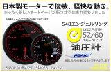 油圧計 60Φ 548OP-60 日本製ステッピングモーター採用 60mm オートゲージ スモークレンズ?エンジェルリング?ピーク機能 ホワイト/アンバーLED