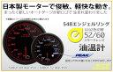オートゲージ 油温計 60Φ 追加メーター 日本製 モーター エンジェルリング スモークレンズ ホワイト/アンバーLED ピークホールド機能付 [メーター led autogauge 60mm ドレスアップ 車 改造] 送料無料 548OT60