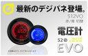 オートゲージ 電圧計 52Φ デジタルLCDディスプレイ ブルー/レッド [メーター led autogauge 52mm ドレスアップ 車 改造] 送料無料 512VO