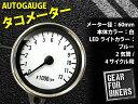 オートゲージ タコメーター 60Φ バイク汎用 送料無料 60BKTA0
