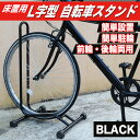 自転車 スタンド 1台用 L字型 駐輪スタンド 自転車スタンド 置き場 自転車立て ブラック BLACK 黒 送料無料 BYS4BLACK