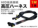 カワサキ専用 延長高圧ハーネス 1M【高圧ハーネスの延長に】 送料無料 D02