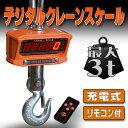 デジタルクレーンスケール 吊秤 3トン充電式 スケール 秤 クレーン 吊秤 送料無料 A44B