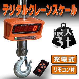 充電式デジタルクレーンスケール吊秤3トン