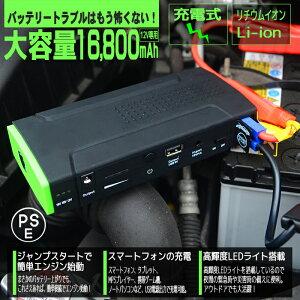 ポイント エンジン スターター モバイル バッテリー ポータブル マルチチャージャー バッテリ