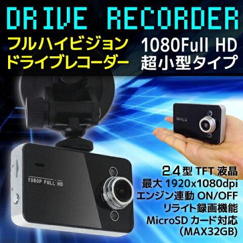 【ポイント10倍】ドライブレコーダー FULL HD 常時録画 車載カメラ 1080P フルHD 高画質 エンジン連動 エンドレス録画 動画 静止画 動体感知 撮影 車録画 SDカード録画 ドラレコ カメラ カーカメラ 送料無料 DRA